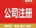 武汉 金玖玖 光谷东湖高新区公司注册 全武汉公司注册代办!