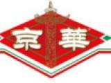 京華客棧加盟