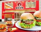怎么加盟汉堡店投资最小