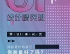 上海哪里有UI设计培训学校,UI设计怎么学