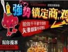 嘻哈鸡鸡火锅加盟多少钱 干锅 鸡公煲 黄焖鸡加盟
