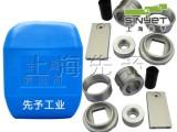 金属清洗剂 产品清洗剂 工业清洗剂 上海先予工业自动化