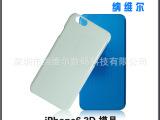 iPhone6热转印手机壳模具3D苹果4.7手机壳印制工具热转印