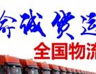 重庆至全国货物运输,返空物流调度,长途搬家搬厂托运