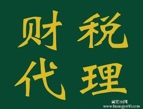 天津代办工商注册公司营业执照 企业变更注销 代理记账