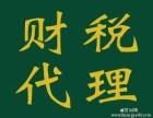 天津财务公司代理记账报税 财务咨询 税务备案登记 审计验资