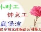 武汉硚口区公司做饭阿姨 家庭做饭做卫生阿姨接送孩子价格表