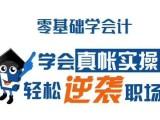 苏州初级会计培训,注册会计师CPA周末辅导