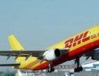 涿州专业DHL国际快递代理处