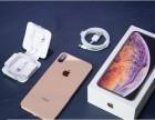 买苹果XS手机分期付款0首付当天不给一分钱
