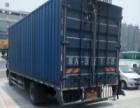 6米8厢式货车。