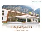北京云泽山庄温泉生态度假酒店