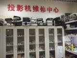 山西太原投影机维修,专业各品牌投影机维修服务,投影仪售后
