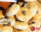 绿豆酥饼技术培训多少钱?