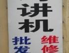 杭州对讲机出租免费送货上门