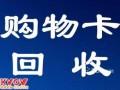 杭州大厦购物卡回收 杭州卡回收 杭州大厦消费卡回收