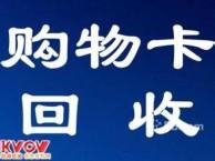 杭州高价回收联华银泰等各种消费卡名酒冬虫夏草礼品回收