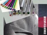 触摸屏导电触控笔头彩色布丨面料