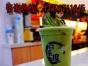 中国奶茶店品牌 甘茶度奶茶