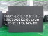 武汉防爆LED显示屏 led显示屏价格