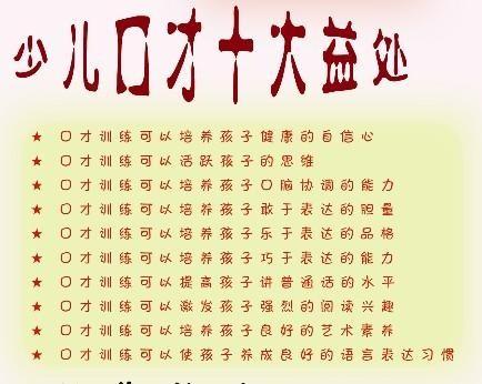 上海口才培训学校在哪找?