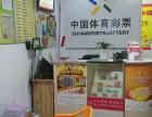 中国体育彩票营利中转让