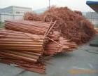 河北(承德市)废铜回收欢迎来电