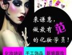 谦惠化妆造型培训学校五一大型活动正式拉开帷幕