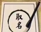 云南昆明专业八字预测、起名、六爻、择日、化煞解灾等
