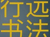 忻州书法培训班 忻州哪有学书法的 忻州教的好书法老师