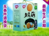 卡其乐 年货礼盒 批发加盟代理 猴菇饼干1.6KG/盒 养胃 送