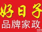 沧州保洁 好日子家政服务中心