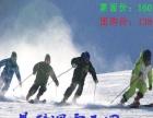 嘉峪关滑雪票团购票预售/文殊山滑雪场