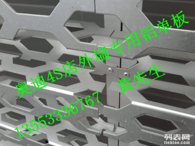 桂林奥迪4S店外墙装饰专用冲孔铝单板