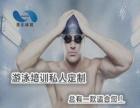 莱乐游泳培训,报名就送游泳装备!