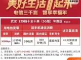 武汉电信宽带包年光纤500M仅1399一年免安装费258