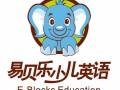 3-12岁易贝乐国际少儿英语金鹰校区外教免费体验课