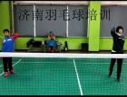 2018济南青少儿 成人羽毛球培训班春季招生