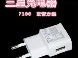 厂家批发直销欧规三星充电器头7100USB兼容三星通用手机充电器