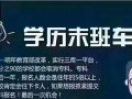 惠州哪里有报读成人高考,网络教育