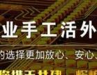 【农村致富创业】工厂有活外发组织人员做加工办厂