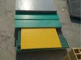 玻璃鋼防滑地格板A平涼玻璃鋼防滑地格板A玻璃鋼防滑地格板廠家