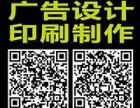 青岛广告公司画册彩页海报包装不干胶标签标志设计印刷