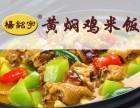 杨明宇黄焖鸡米饭加盟优势