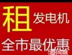 云南昆明发电机出租