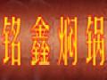 铭鑫三汁焖锅加盟