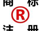 扬州商标注册需要多少钱