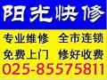 南京阳光快修,南京专业电脑维修,全市连锁,免费上门,修好收费