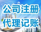 丰台代理记账公司北京会计代理记账报税年检年报