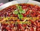 川菜 麻辣香锅 成都冒菜 哪里学 汇味小吃技术培训